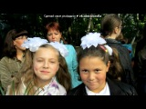 «Я и мой друзья!!!» под музыку Кристина Арбакайте - Губки бантиком. Picrolla