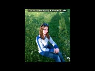 «Daniella(te iubesc)» ��� ������ Zara Larsson - Under My Shades.